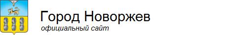 Город Новоржев